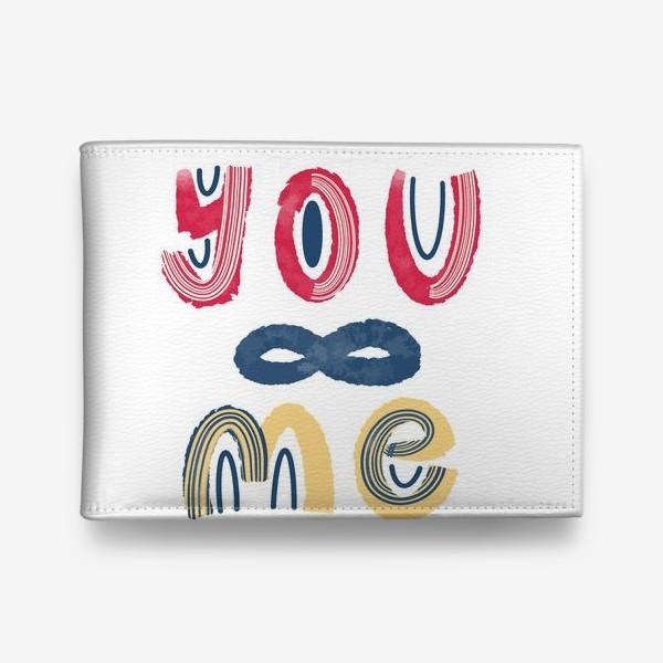 Кошелек «Ты и я. Бесконечность. Красивый леттеринг на День Святого Валентина »