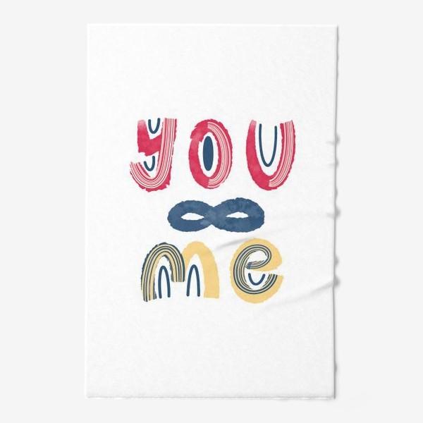 Полотенце «Ты и я. Бесконечность. Красивый леттеринг на День Святого Валентина »