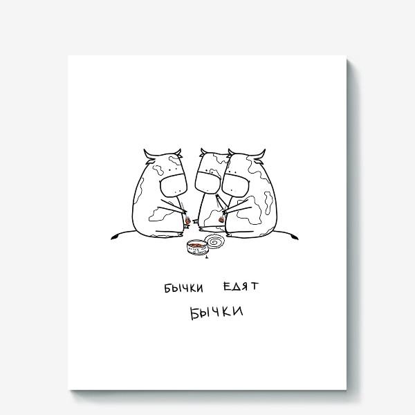 Холст «Бычки едят бычки. Игра слов. Новый год 2021»