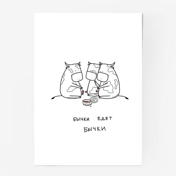 Постер «Бычки едят бычки. Игра слов. Новый год 2021»