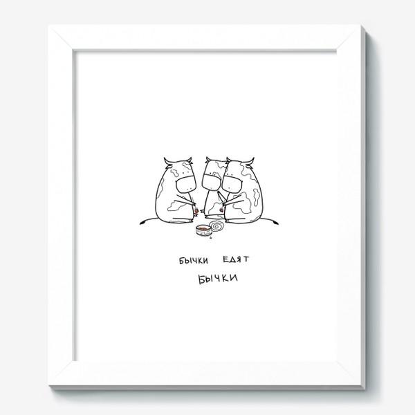 Картина «Бычки едят бычки. Игра слов. Новый год 2021»