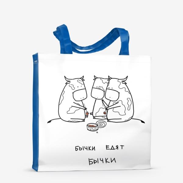 Сумка-шоппер «Бычки едят бычки. Игра слов. Новый год 2021»