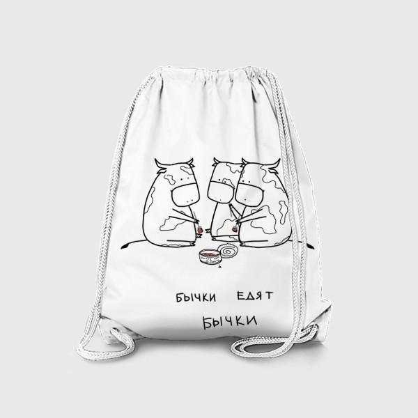 Рюкзак «Бычки едят бычки. Игра слов. Новый год 2021»
