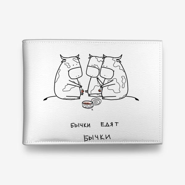 Кошелек «Бычки едят бычки. Игра слов. Новый год 2021»