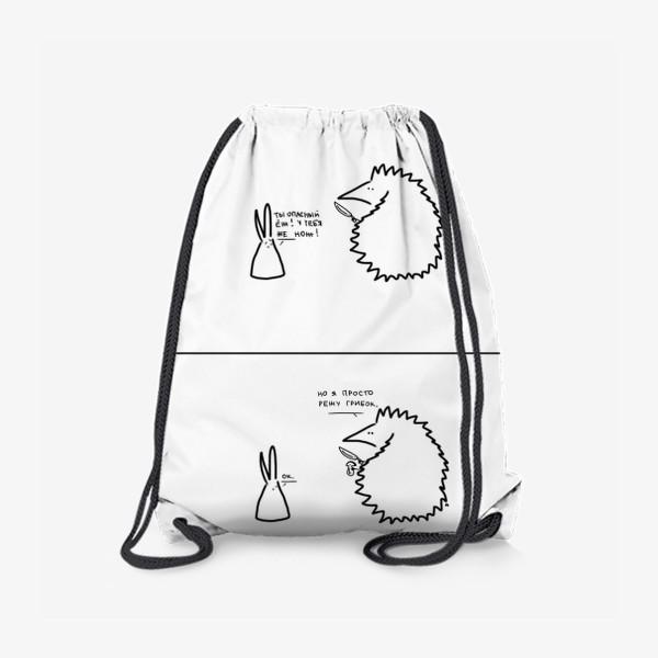 Рюкзак «Заяц и ежик. Первое впечатление»