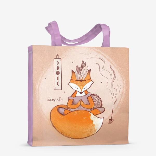 Сумка-шоппер «Namaste. Лиса занимается йогой. »