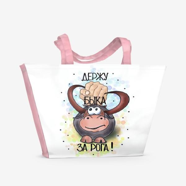 Пляжная сумка «В год Быка держу Быка за Рога! 2021 год - всё под контролем))»