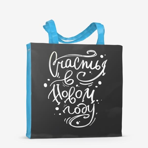 Сумка-шоппер «Надпись счастья в Новом году в подарок на праздник»