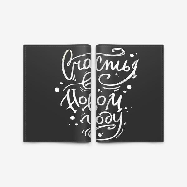 Обложка для паспорта «Надпись счастья в Новом году в подарок на праздник»
