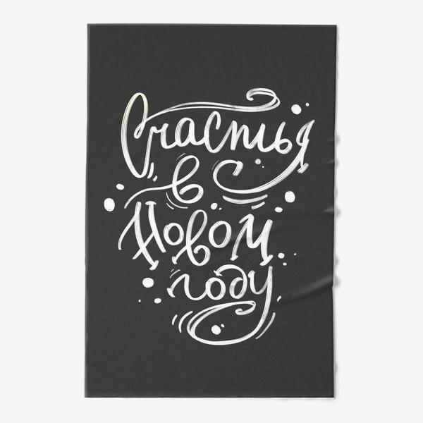 Полотенце «Надпись счастья в Новом году в подарок на праздник»