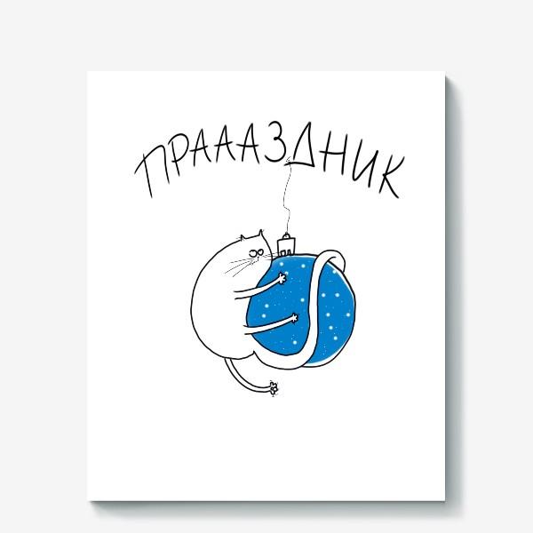 Холст «Кот на новогоднем шарике. Праздник! Новый год!»