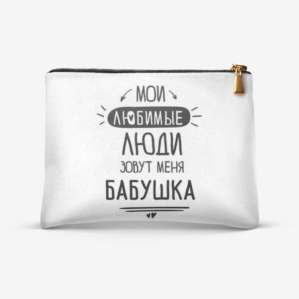 Косметичка «Мои любимые люди зовут меня БАБУШКА»