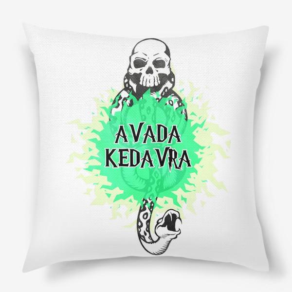 Подушка «Авада Кедавра. Гарри Поттер. Заклинание. Тёмная магия. Лорд Волдеморт. Avada Kedavra. Harry Potter. Lord Voldemort.»