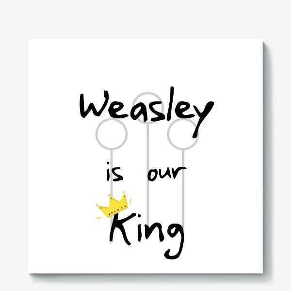 Холст «Уизли - наш король. Волшебство. Магия. Хогвартс. Weasley is our king. Magic. Wizard. Song»