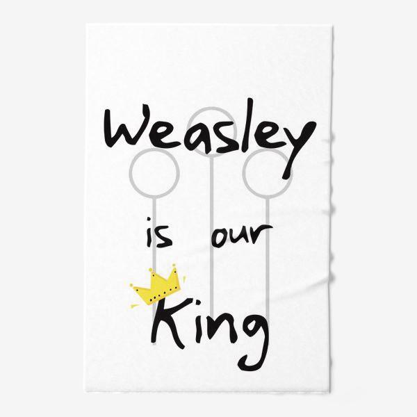 Полотенце «Уизли - наш король. Волшебство. Магия. Хогвартс. Weasley is our king. Magic. Wizard. Song»