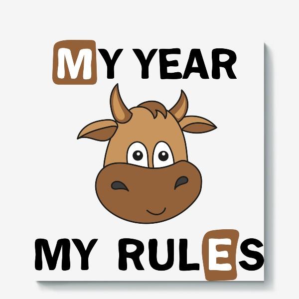 Холст «2021 Мой год - мои правила - My year Me rules»