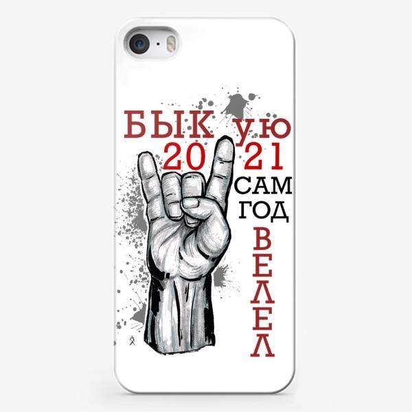Чехол iPhone «Год быка для него 2021»