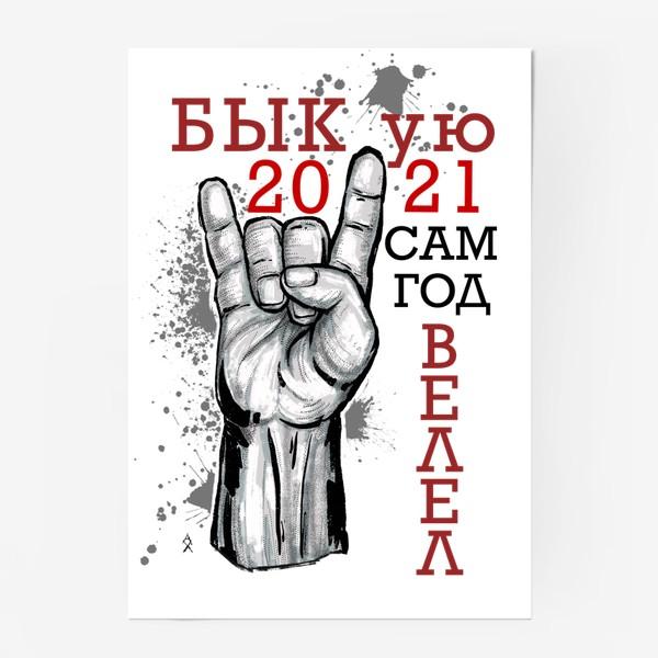 Постер «Год быка для него 2021»