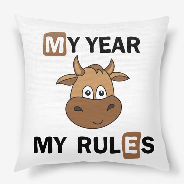 Подушка «2021 Мой год - мои правила - My year Me rules»
