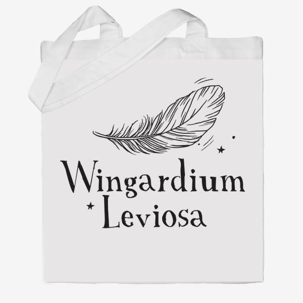 Сумка хб «Левиоса. Вингардиум Левиоса. Гарри Поттер. Волшебство. Хогвартс. Перо»