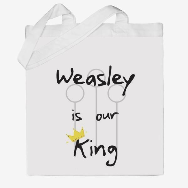 Сумка хб «Уизли - наш король. Волшебство. Магия. Хогвартс. Weasley is our king. Magic. Wizard. Song»