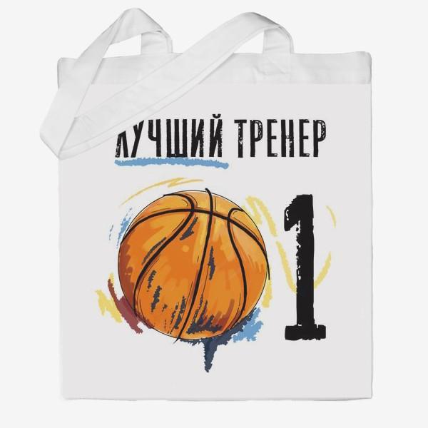 Сумка хб «Лучший тренер по баскетболу! В подарок тренеру №1»