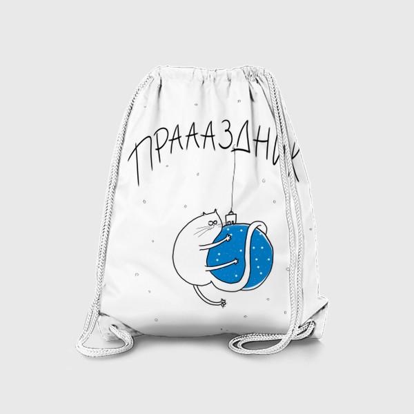 Рюкзак «Праздничный шарик с котом. Новогоднее настроение. Новый год»
