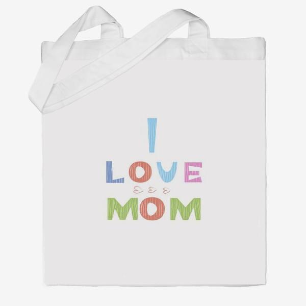 Сумка хб «Надпись I love mom, Я люблю маму»