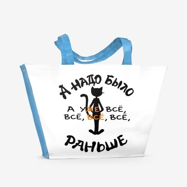 Пляжная сумка «А надо было раньше... Надпись: «А уже всё...» На карантине»