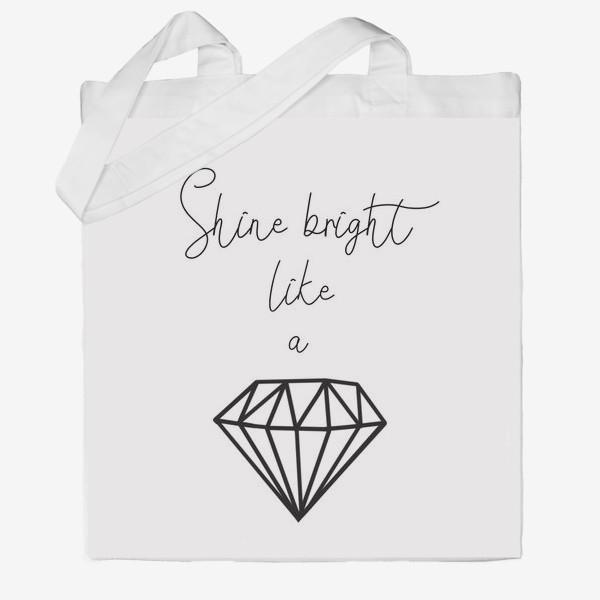 Сумка хб «Подарок для девушки shine bright like a diamond»