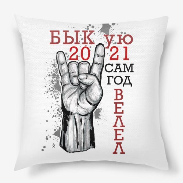 Подушка «Год быка для него 2021»