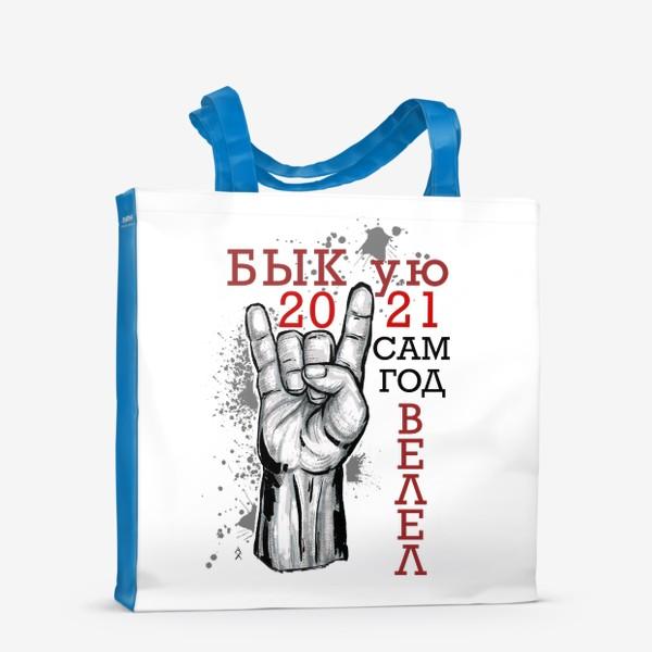 Сумка-шоппер «Год быка для него 2021»