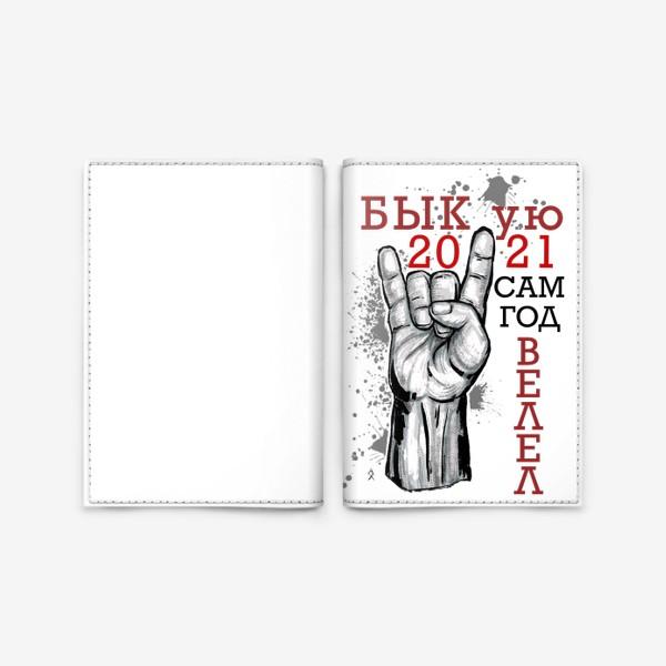 Обложка для паспорта «Год быка для него 2021»
