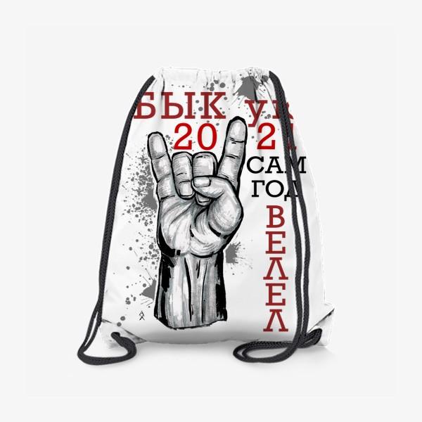 Рюкзак «Год быка для него 2021»