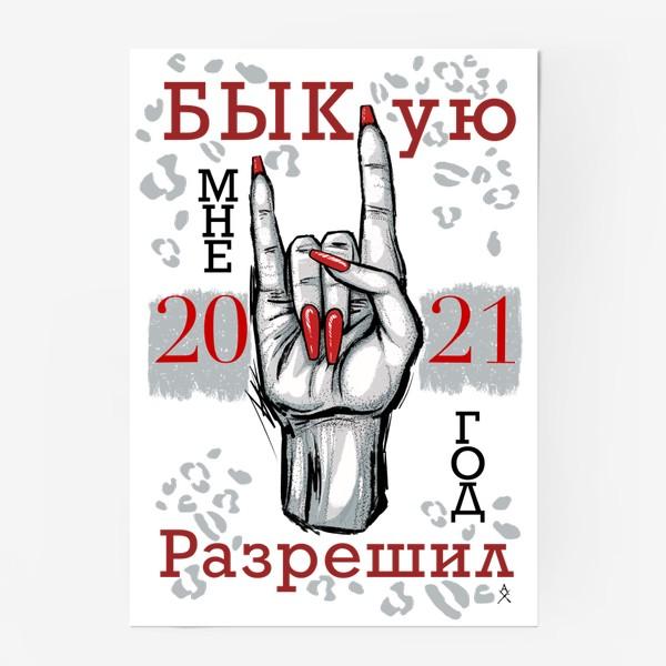 Постер « Год быка для неё 2021»
