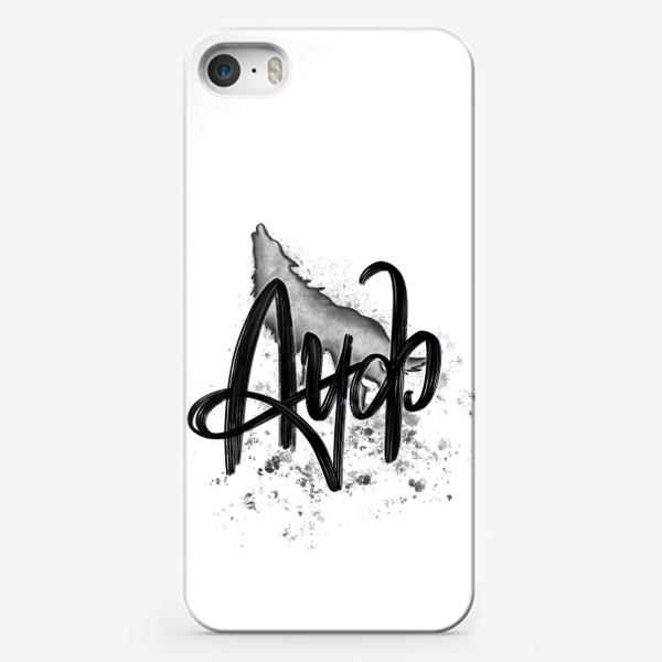 Чехол iPhone «Ауф. Волк. Популярное. Леттеринг. Молодёжное.»