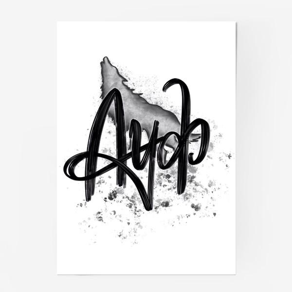 Постер «Ауф. Волк. Популярное. Леттеринг. Молодёжное.»