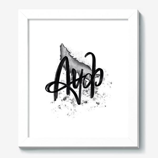 Картина «Ауф. Волк. Популярное. Леттеринг. Молодёжное.»