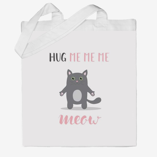 Сумка хб «Обними котика. Hug me me me meow»