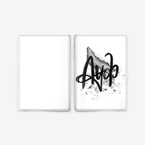 Обложка для паспорта «Ауф. Волк. Популярное. Леттеринг. Молодёжное.»