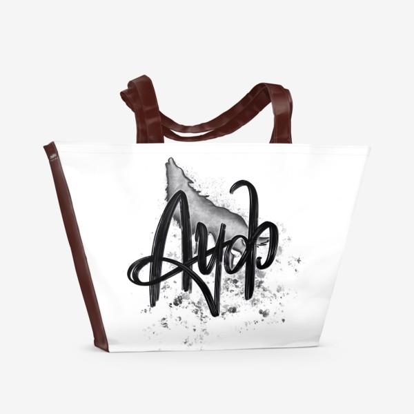 Пляжная сумка «Ауф. Волк. Популярное. Леттеринг. Молодёжное.»