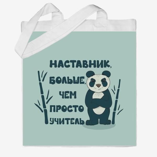 Сумка хб «Наставник, больше, чем просто учитель. Мишка-панда, подарок учителю, тренеру. . »