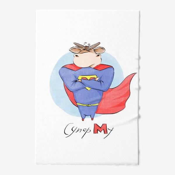 Полотенце «Подарок на год Быка - СуперМу»