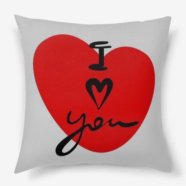 Подушка «Я тебя люблю. С днем Святого Валентина. Красное сердце и красивая надпись»