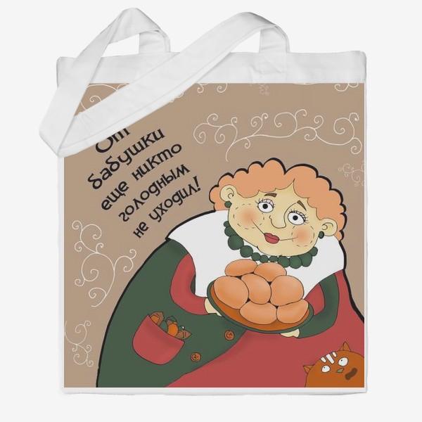 Сумка хб «Бабушка с пирожками. Подарок бабушке на 8 марта, на день рождения»
