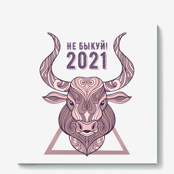Холст «Бык 2021»