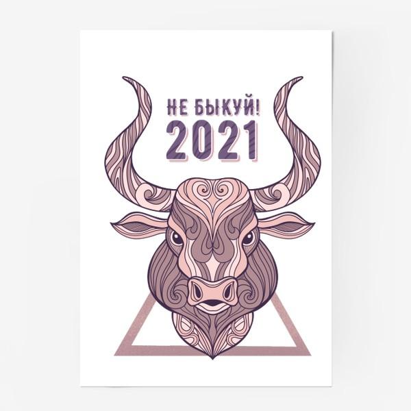 Постер «Бык 2021»