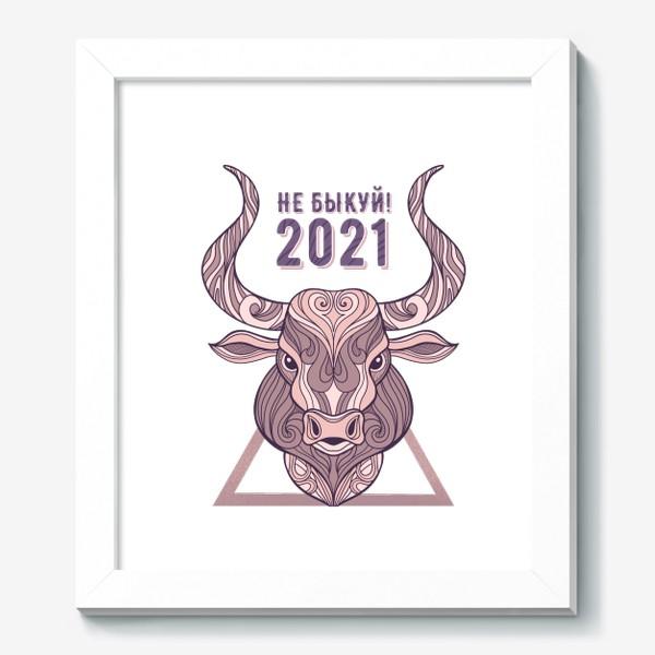 Картина «Бык 2021»
