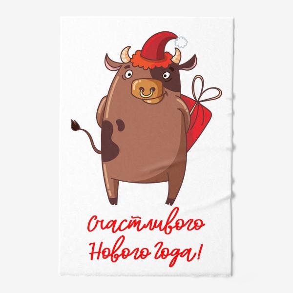Полотенце «Счастливого Нового Года быка!»