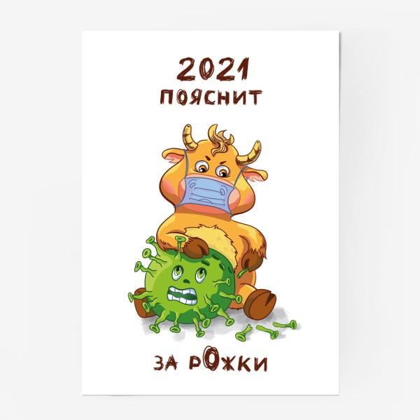 Постер «Год Быка и корона»